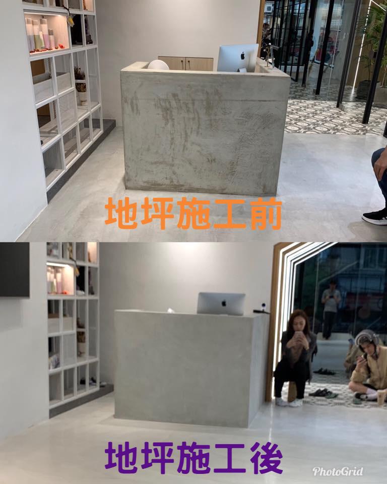 使用創意地坪材質重新做櫃體施作