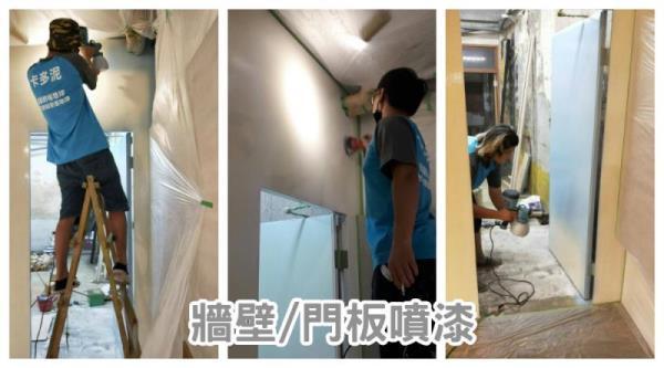 牆壁/門板噴漆