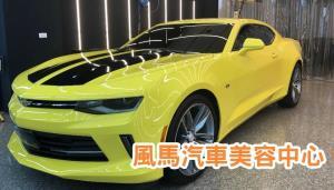 台中汽車鍍膜-洗車打蠟|風馬汽車美容中心