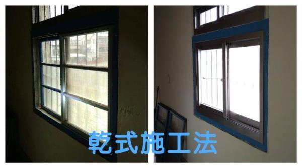 舊窗換新窗-乾式施工法