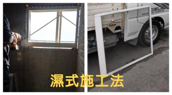 舊窗換新窗-濕式施工法