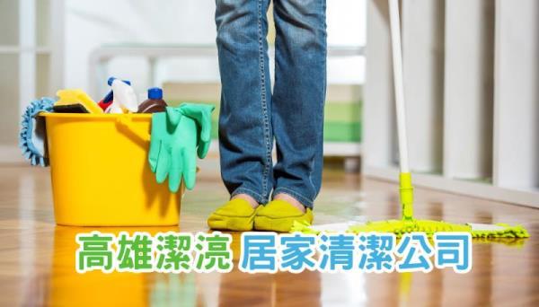 高雄潔湸居家清潔團隊