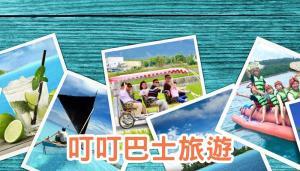 台灣包車旅遊&自由行-旅遊氣墊巴士遊台灣|叮叮巴士旅遊
