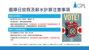 大選投票日在即,勞工權益雇主不可不知!