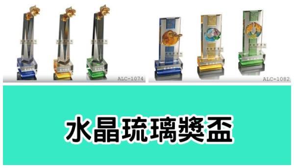 水晶琉璃獎盃 金金禮品社
