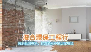台中陽台浴室防水抓漏-人孔蓋汙水蓋更換修繕|浚合環保工程行