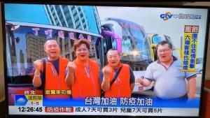 """""""防疫好觀光才會好"""" 叮叮旅遊巴士""""免費載醫護""""(獨家中天新聞採訪)20200309"""