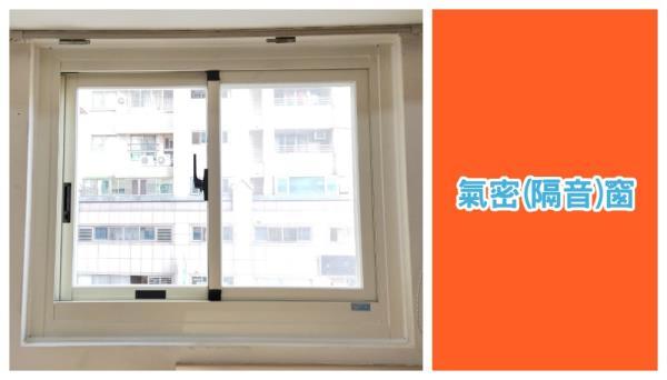 氣密窗安裝/隔音窗安裝|新興鋼鋁防盜門窗行