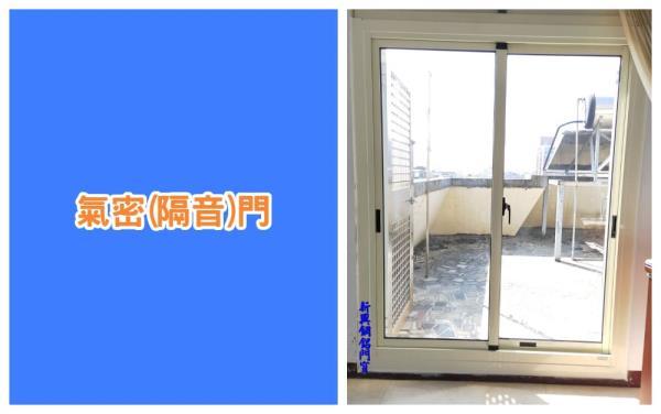 氣密門安裝/隔音門安裝|新興鋼鋁防盜門窗行