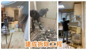 【台北拆除工程】天花板拆除-地面見底-傢俱局部拆除|建成拆除工程