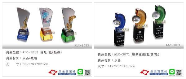 水晶琉璃獎盃(一) 金金禮品社