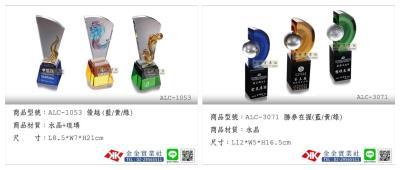 獎盃訂製製作,水晶琉璃獎盃是傳承榮耀的最佳選擇|金金禮品社