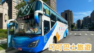 台灣包車旅遊推薦,背起行囊輕鬆遊台灣|叮叮巴士旅遊