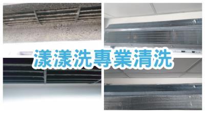 冷氣清洗是否必要,為什麼需要清洗冷氣?|漾漾洗專業清洗-台中、彰化