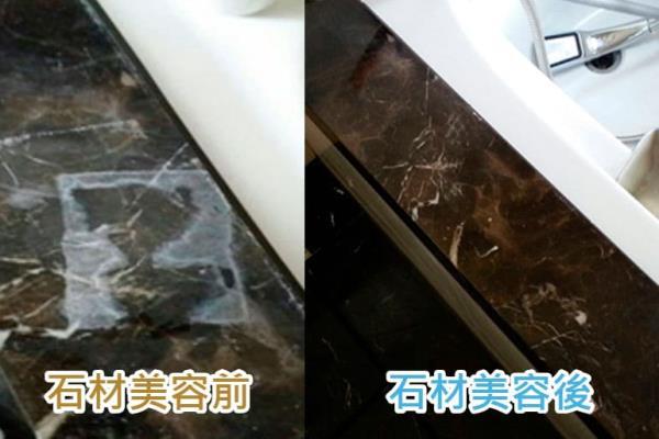 石材美容前後對照圖(二)
