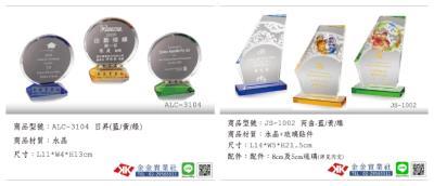 獎牌製作推薦-水晶獎牌、琉璃獎牌折扣優惠實施中|金金禮品社