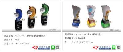 獎盃訂製推薦,水晶獎盃、琉璃獎盃折扣優惠實施中|金金禮品社