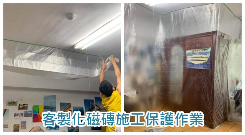 台中磁磚修補|客製化磁磚施工保護作業
