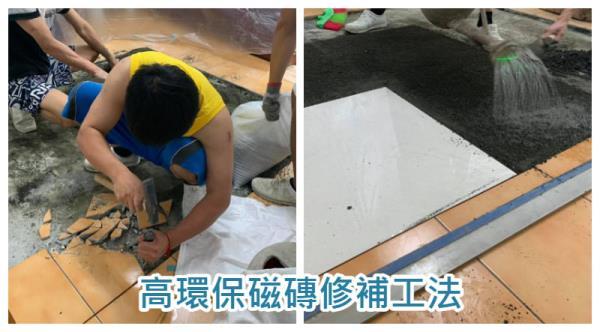 高環保磁磚修補工法