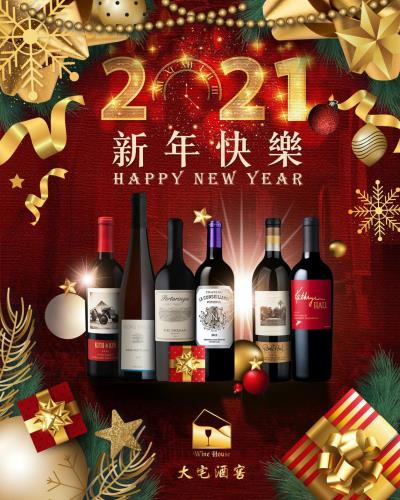 🎉🎉🎉 大宅酒窖 祝您 2021新年快樂 🎉🎉🎉