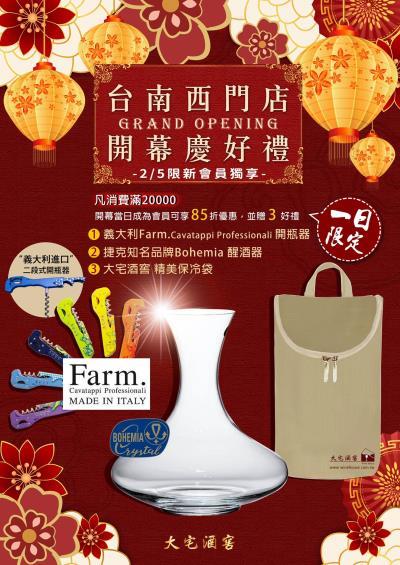 台南新光三越西門店將於2/5開幕!