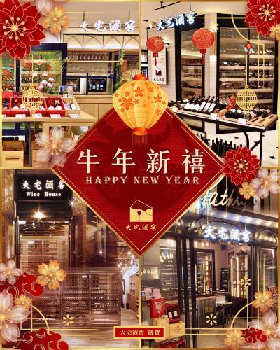 2021年新年快樂,犇向幸福!