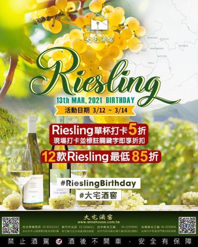 大宅酒窖邀請您3/13一起為Riesling過生日🎂