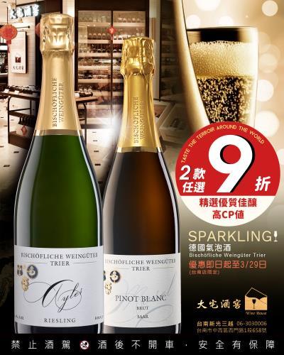 台南店限定-德國氣泡酒/白酒2款任選9折!