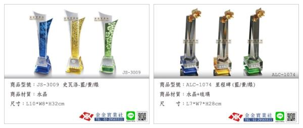 水晶獎盃(圖左)/琉璃獎盃(圖右)