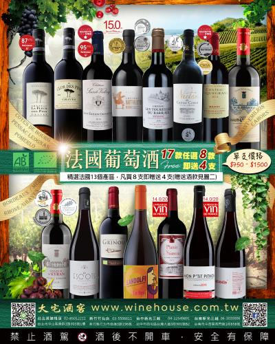 """""""大宅酒窖""""買8瓶送4瓶(特定品項),或是同款8瓶送同款4瓶,給宅在家中的葡萄酒愛好貴賓‼️"""