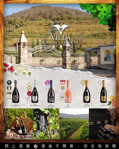 """""""大宅酒窖""""來自北義大利的悠悠浪漫-Villa Franciacorta酒莊"""